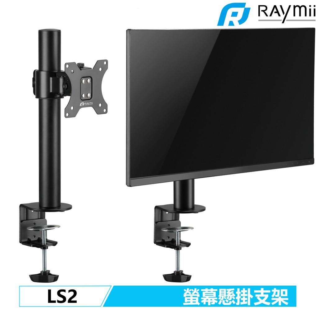 Raymii LS2 螢幕支架 螢幕架 32吋 9KG 360度 電腦螢幕支架 增高架 螢幕掛架 顯示器掛架