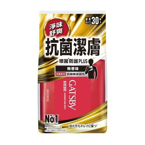 GATSBY 抗菌擦澡濕巾(無香)30張【小三美日】DS000750