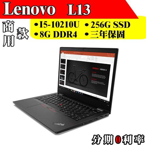 Lenovo聯想 ThinkPad L13 i5 13.3吋 指紋辨識 3年保固 專業版 輕薄 商務筆電