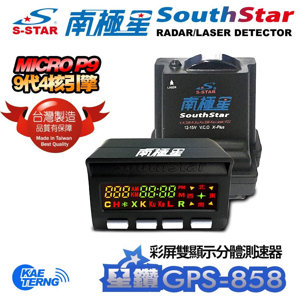 南極星 GPS-858 彩屏雙顯示分體測速器【凱騰】