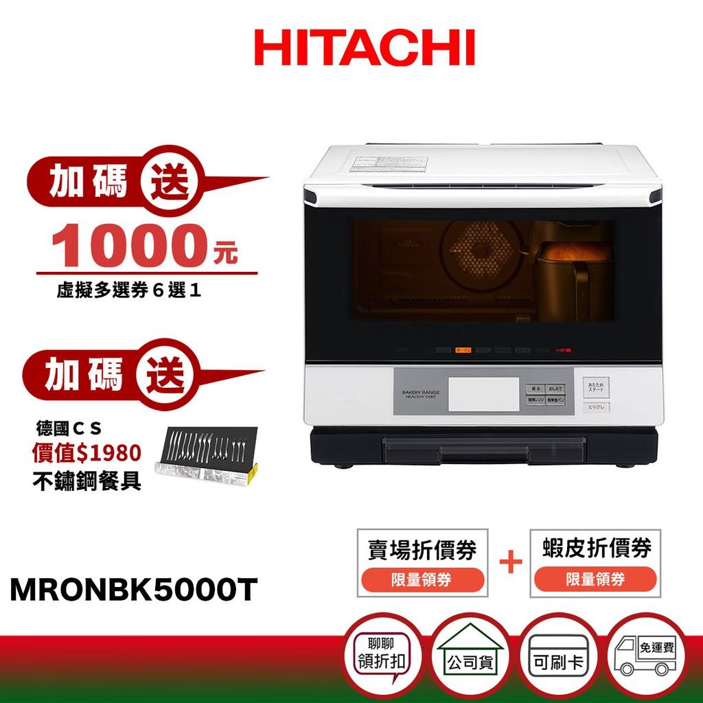 日立 HITACHI MRONBK5000T 33L 蒸烘烤微波爐 日本製