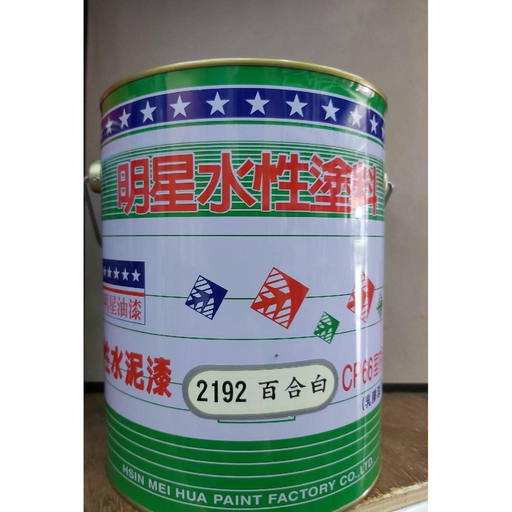 ♚雄發油漆♚明星水性水泥漆 乳膠漆 2192百合白 1加侖 五加侖