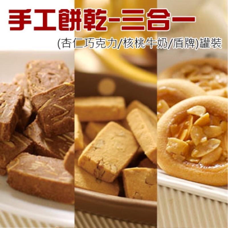 🔥現貨🔥方師傅手工餅乾🍪三合一(到期日:110/03/18)