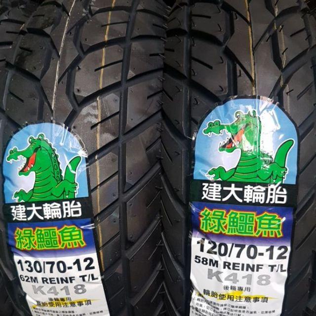 建大 綠鱷魚  K418 120/70-12 130/70-12 12吋 120/70-10 10吋 k418