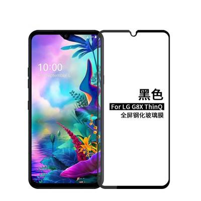 【LG】 G8X ThinQ 彩色全覆蓋鋼化玻璃膜 手機螢幕貼膜保護 高清