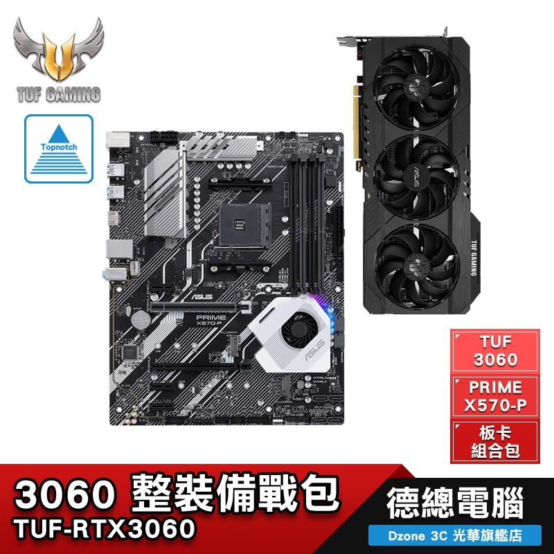 ASUS RTX3060 12G O12G GAMING 整裝備戰包 華碩 B550M-K*3張+3060 板卡組合包