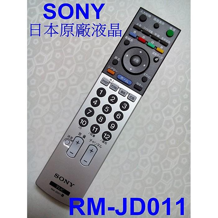 日本SONY原廠液晶電視遙控器RM-JD011日規內建 BS / CS /地上波 RMF-TX200T RM-CD019