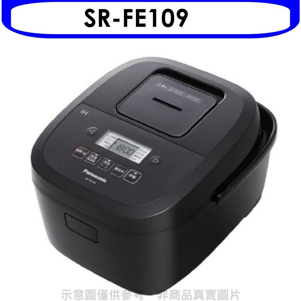 Panasonic國際牌【SR-FE109】6人份IH電子鍋 分12期0利率