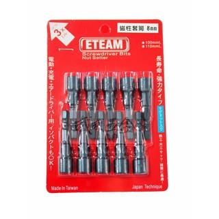 【威威五金】台灣製 ETEAM 規格 8mm 長度 45mm 55mm 65mm 六角柄磁性套筒 電鑽起子機用六角套筒 高雄市