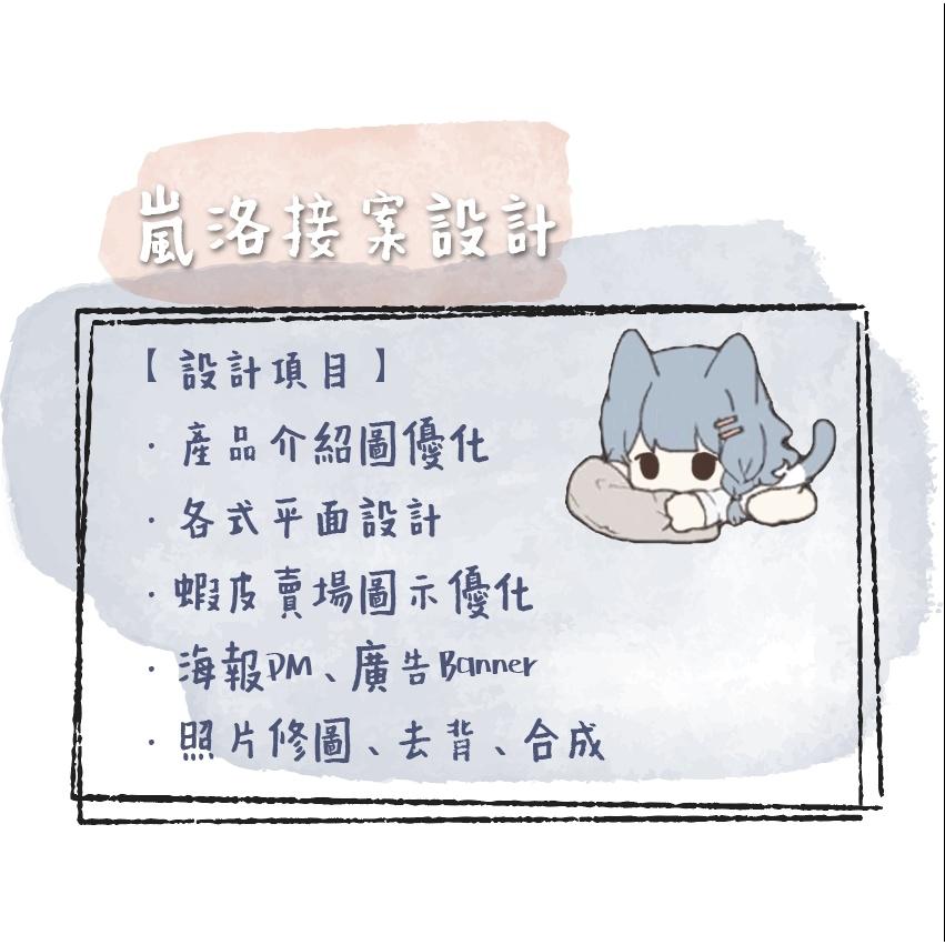 網拍平台商品介紹圖 / 電商美編 / 平面設計 / Banner / 修圖美編【嵐洛Lanlo】