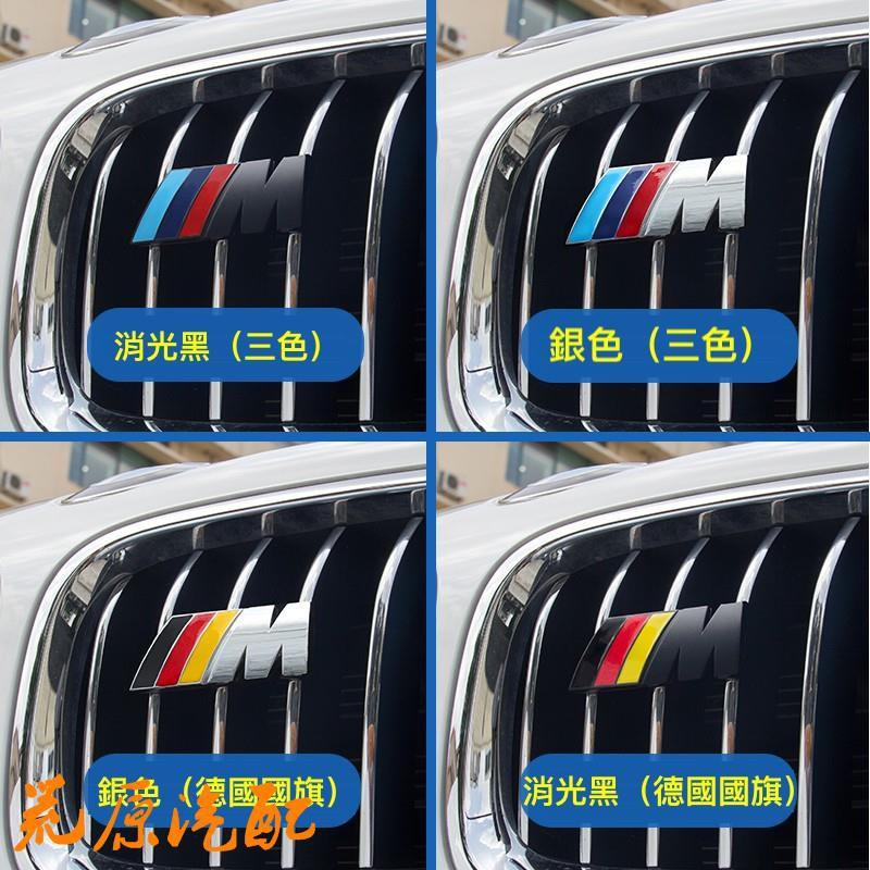 荒原汽配 中網標 BMW M系列 尾標 水箱罩標 車標 後標 M標 M3 M5 M4 M M6 貼標 側標