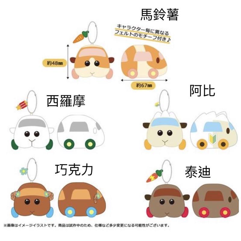 [現貨]日本空運 官網 PUI PUI 天竺鼠車車 可愛 玩偶