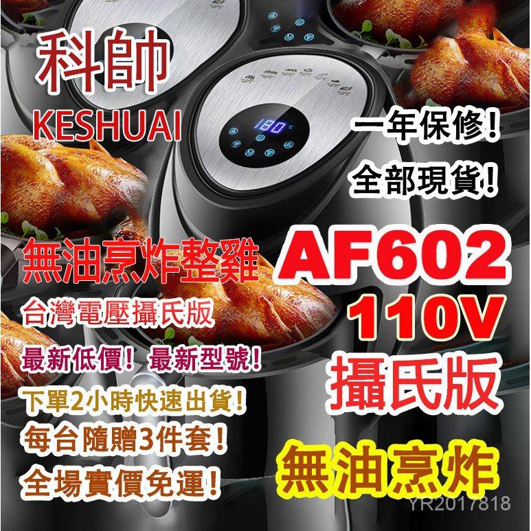 【全場現貨】    科帥AF602 攝氏版 110V台灣電壓 空氣炸鍋 氣炸鍋  電烤爐