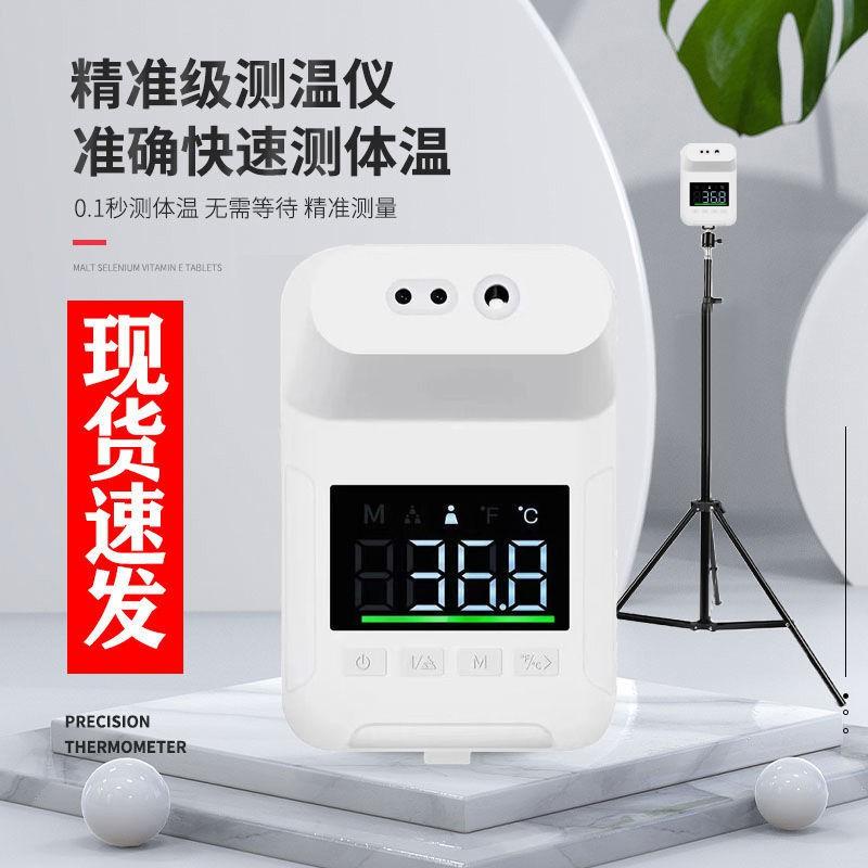【台灣現貨】自動測溫儀紅外線額頭人體溫高精度壁掛立式電子測試溫度計儀器