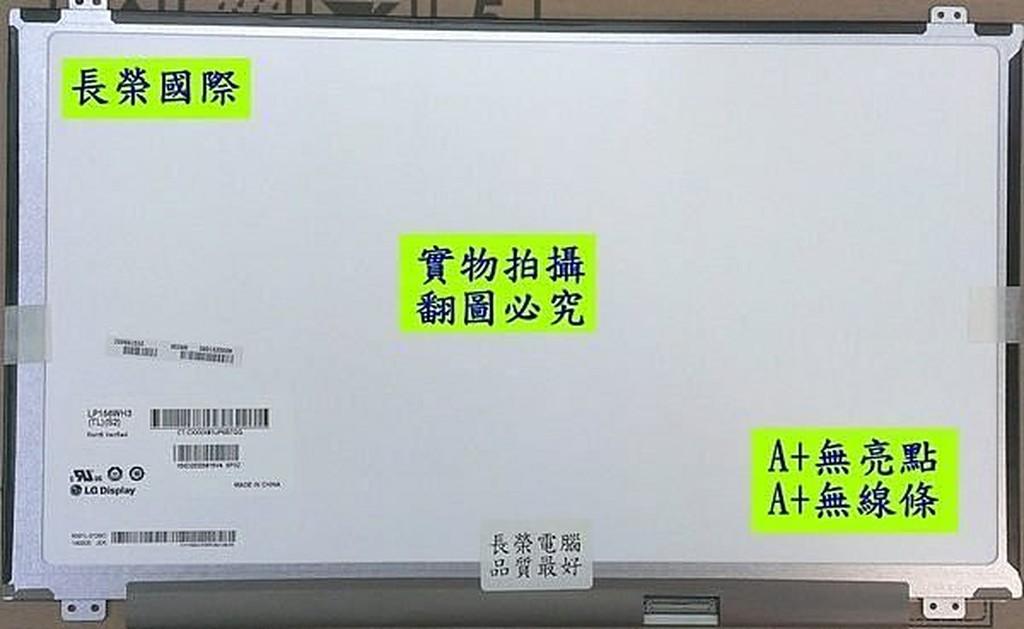 15.6吋筆電面板 華碩 ASUS K50ID K50IE P50IJ K53SJ X52XP K52XP