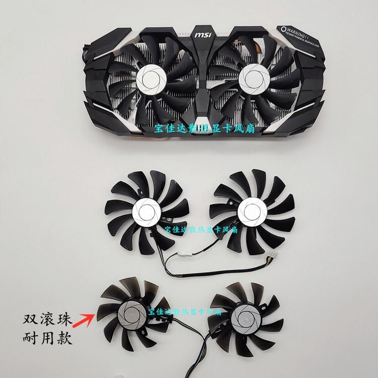 微星GTX1060 P106 960 3G 6G飆風顯卡風扇 HA9010H12F-Z 靜音 CPU散熱器