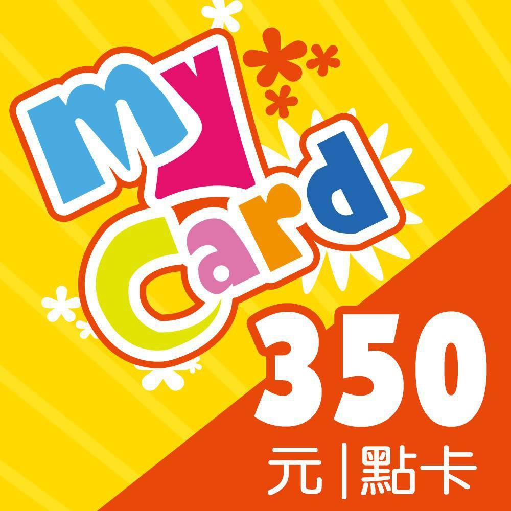 MyCard 350點點數卡【經銷授權 91折】