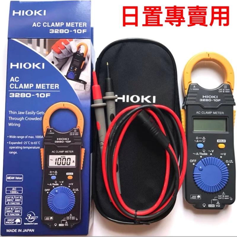 HIOKI 3280-10F(附全新電池)夾式電流錶 100%日本製造 原裝進口 台灣現貨 水電空調專用(未稅價)