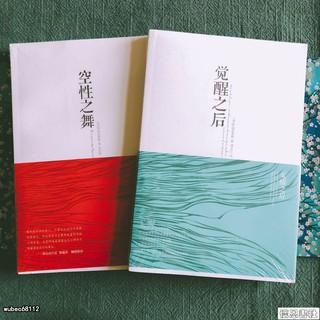 『懷恩書社』空性之舞+覺醒之后 阿迪亞香提文集2冊  T 屏東縣
