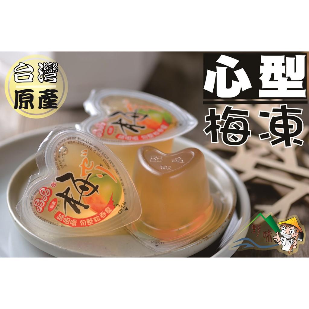 【野味食品】晶晶心型梅子果凍(純素,梅凍 椰果 蒟蒻)(6顆/包,19顆/包)梅風味蒟蒻果凍,桃園實體店面出貨