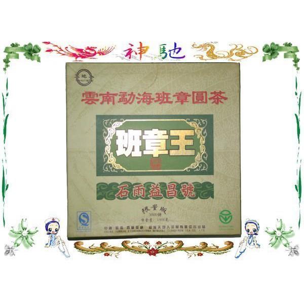 ☆《神馳》☆2007年石雨益昌號 班章王1800g禮盒茶(生) 限量版