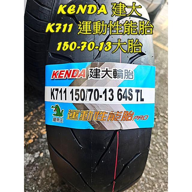 MOTORS 建大輪胎 K711 運動性能胎 150-70-13.13吋大胎 $2200.含安裝工資+氮氣.輪胎除臘