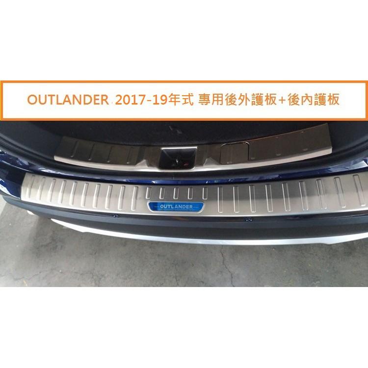 現貨 MITSUBISHI 三菱 OUTLANDER 2017-21年 後護板 後防刮板 後踏板 外置後護板 尾門後護板