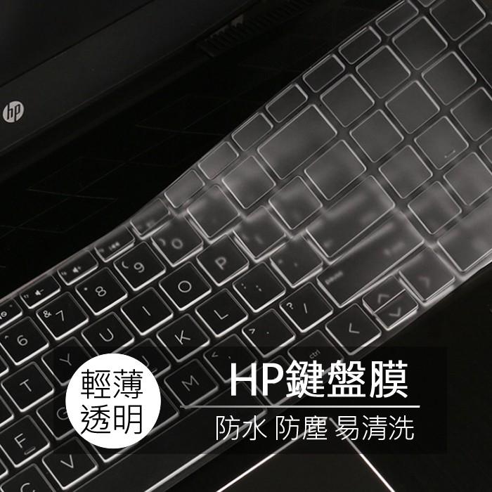HP Pavilion 15s-du1019TX 15s-du1020TX TPU 高透 矽膠 鍵盤膜 鍵盤套 果凍套