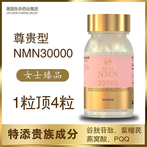 美國lifegene NMN30000抗基因衰老修復睡眠進口NAD+NMN9000膠囊