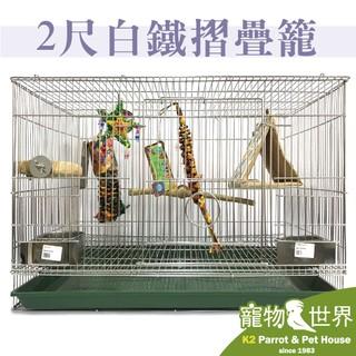 《寵物鳥世界》HOKA 基本款2尺白鐵鳥籠+塑膠底盤/ 不銹鋼 不鏽鋼 摺疊籠 兩尺籠 2呎 白鉄 HK005 HK004 新北市