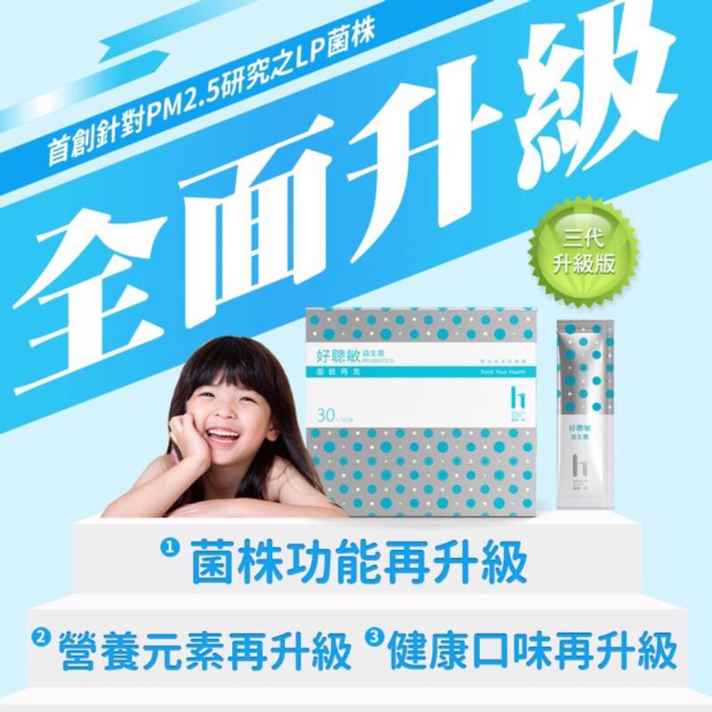 🎉現貨 第三代好聰敏益生菌 🎉 臺北市、新北面交