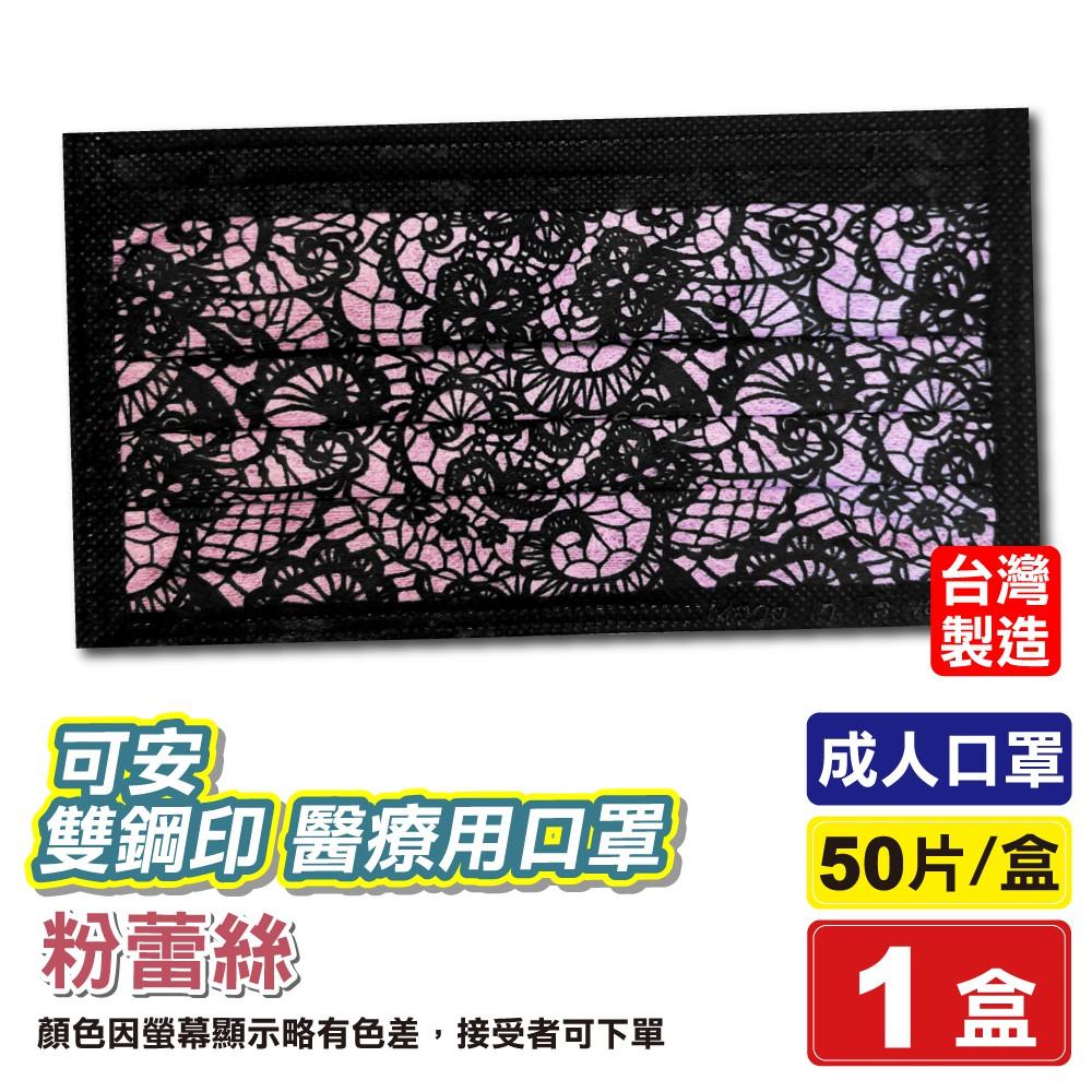 可安 雙鋼印 醫療口罩 醫用口罩 (粉蕾絲) 50片/盒 (台灣製 CNS14774) 專品藥局【2017396】