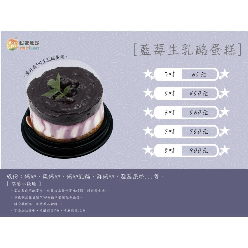 藍莓生乳酪蛋糕 丨5/6/7/8吋丨下單立即製作 丨生日蛋糕丨母親節蛋糕丨父親節蛋糕【SWEET PLANET】