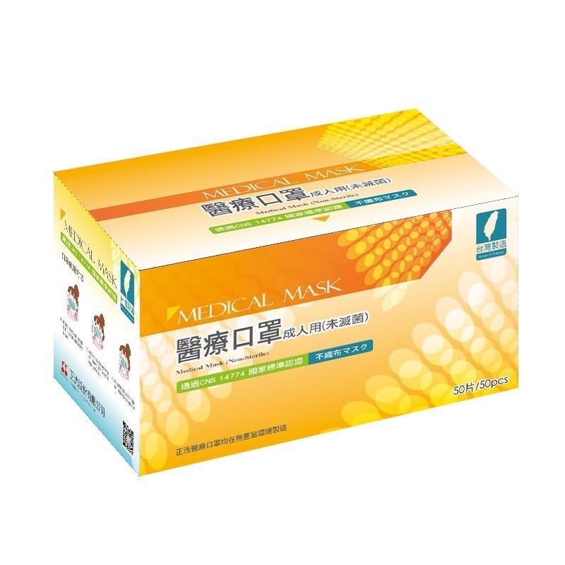 【Jeng Guang】 正洸 台灣製 醫療用 成人 兒童 平面 口罩(50入/盒)