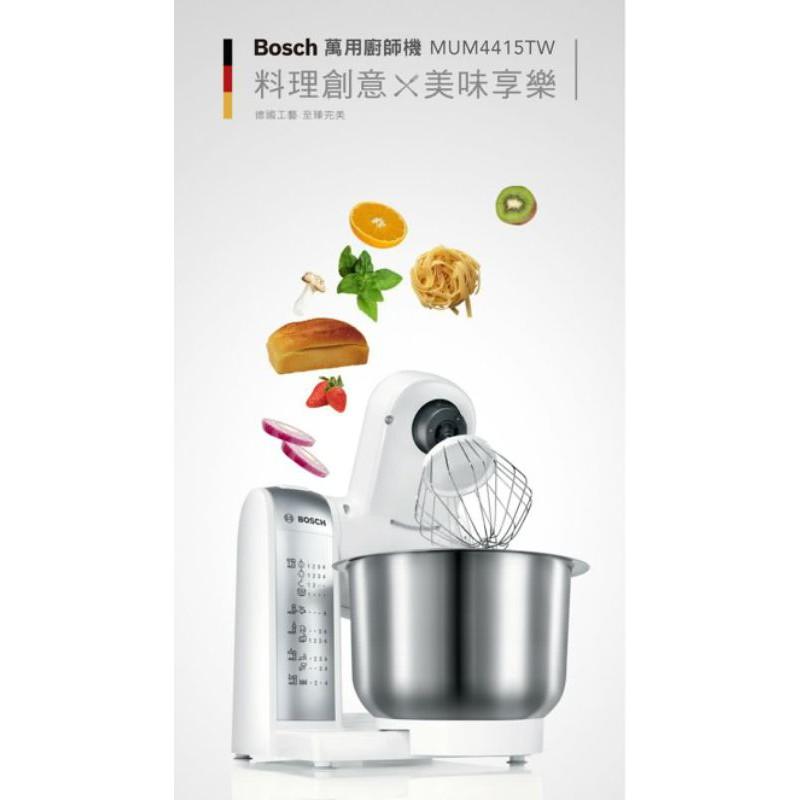 bosch 萬用廚師機 mum4415tw