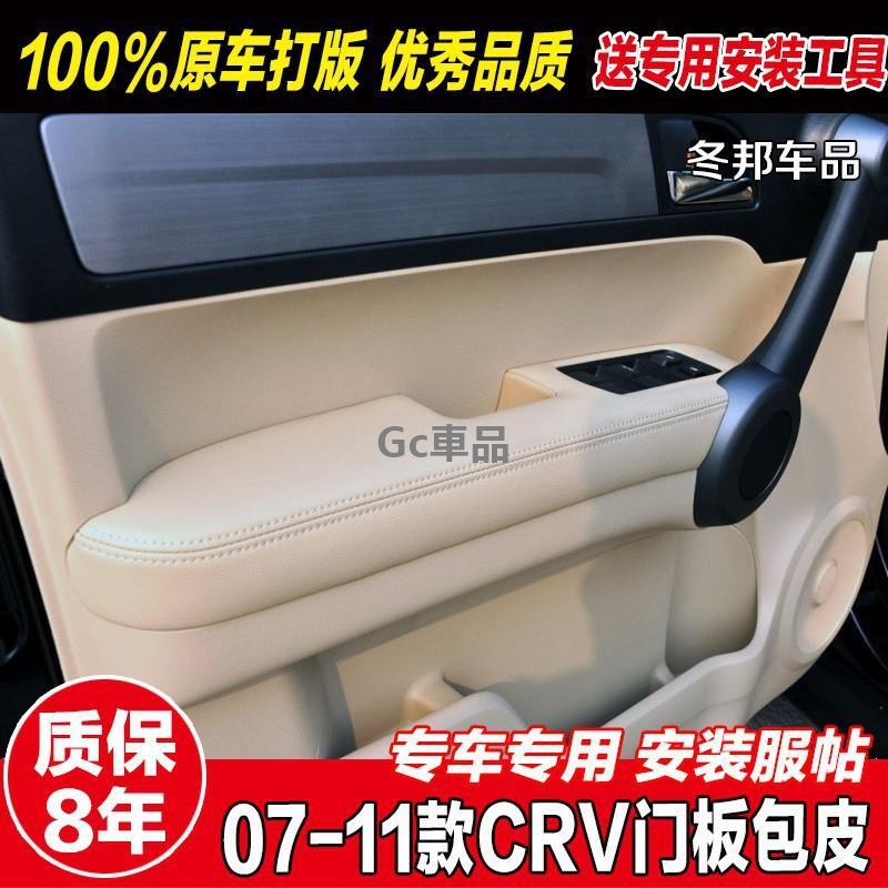 【滿額免運】適用于老款新款本田CRV汽車門板包皮07-10款12-19款扶手改裝裝飾門把手扶手套@Gc汽車改裝
