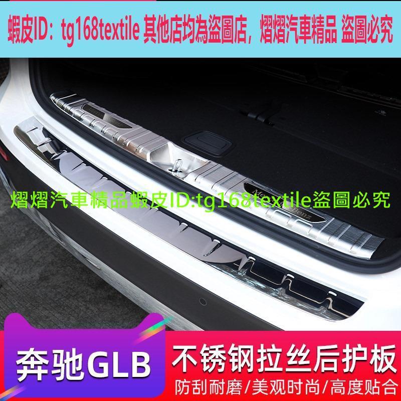 賓士後護板GLB180 GLB250後備箱踏板GLB200尾箱改裝GLB35不銹鋼用品配件