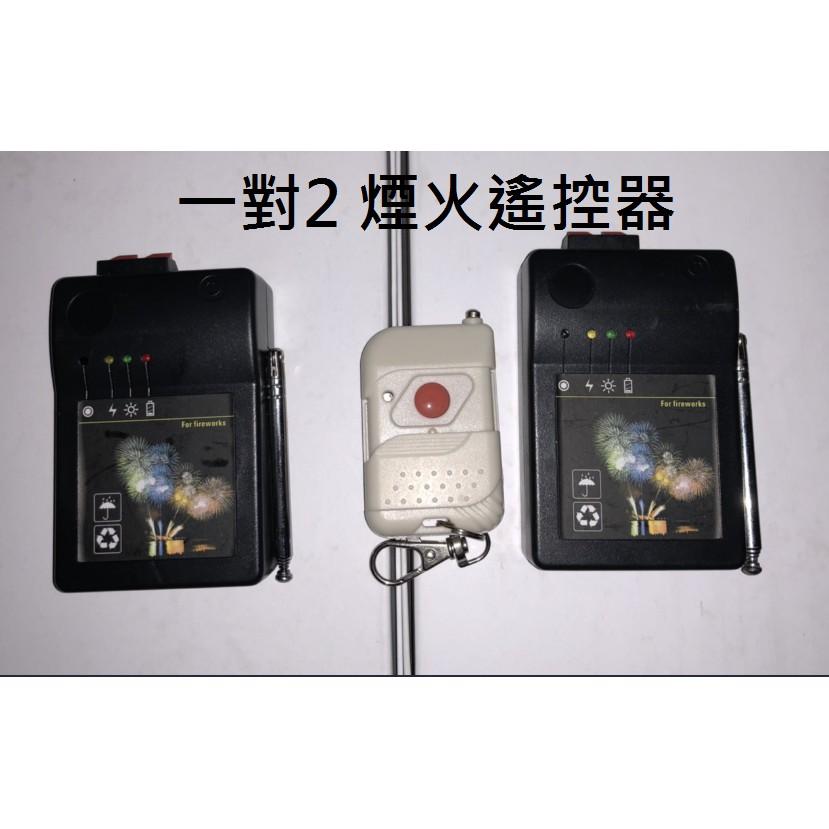 1對1 1控1 1控2 遙控設備 點火線 點火器 煙火控制器 情人節煙火告白 電子點火頭 酒精膏 煙火遙控器