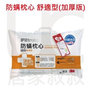 居家叔叔+ 3M 淨呼吸 舒適型(加厚版) 防蹣枕心 防螨枕芯 枕頭 特選高彈性纖維 低過敏性 新竹市