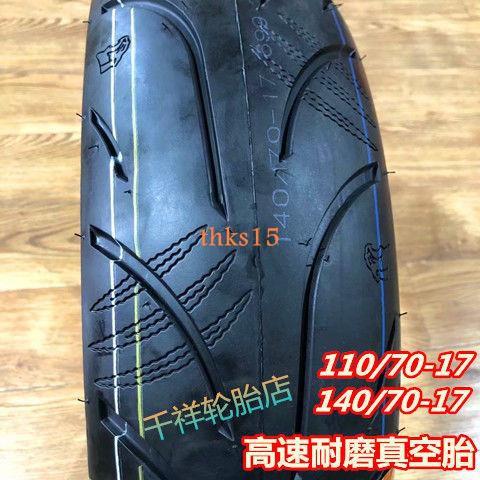 80/90/100/110/130/140/150/60-70-80-17摩托車跑車輪胎真空胎