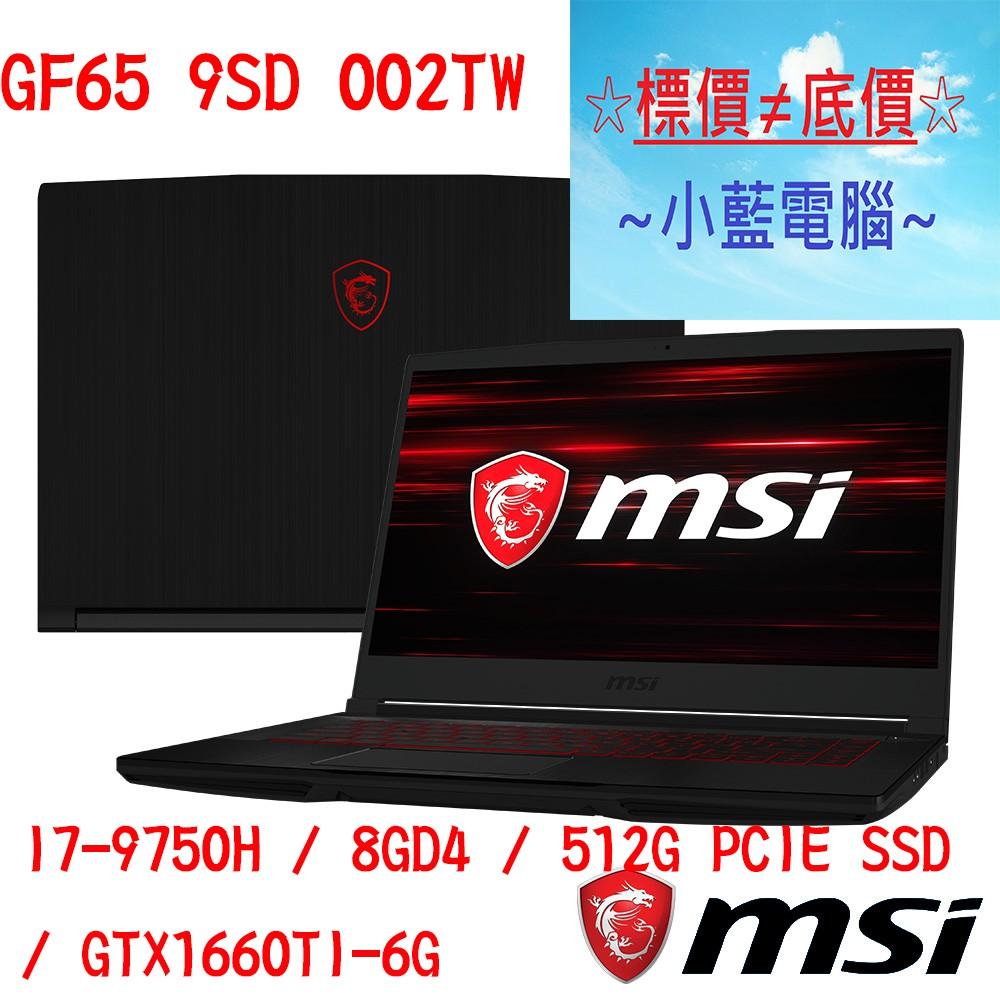 MSI GF65 9SD 002TW 082TW 【私聊給底價+含稅發票+全新未拆+門市取貨】