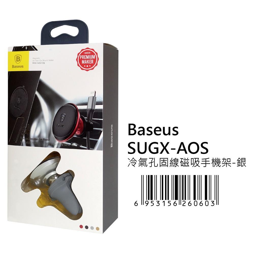 冷氣孔固線磁吸手機架-銀 SUGX-AOS【麗車坊33320】