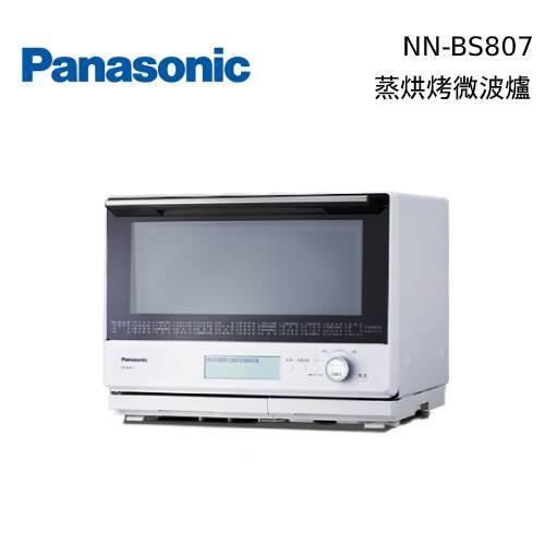 Panasonic 國際牌 30L BS807 蒸烘烤微波爐 NN-BS807 公司貨【私訊再折】