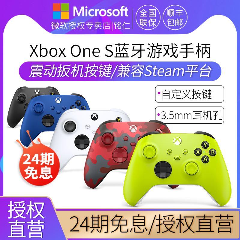 全店下殺~【24期免息】Microsoft/微軟Xbox One S手柄遊戲手柄xbox無線控制器賽博朋克2077限量主