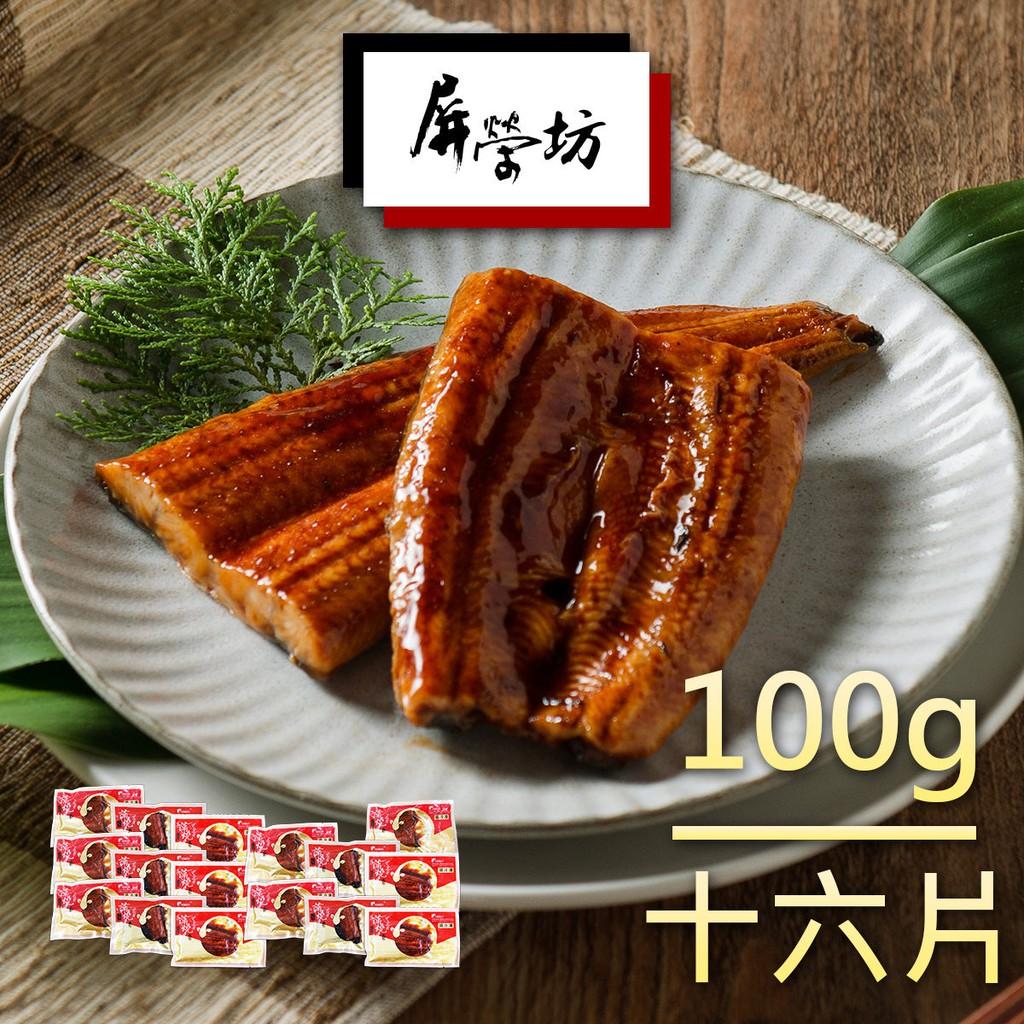 【屏榮坊】日式蒲燒鰻片-100gx16片、32片入 (送禮 海鮮 鰻魚)