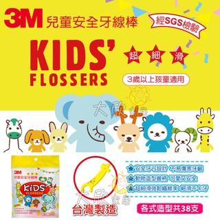 【大欣家居】《單包裝》 3M 兒童 安全牙線棒 超細滑牙線棒 牙線棒 超值量販包 牙線 超細滑 牙籤 高拉力 剔牙棒 彰化縣