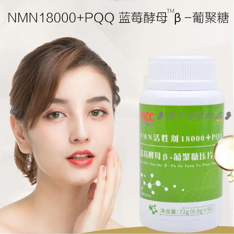 新品熱銷】超美國進口NMN18000 β-煙酰胺單核苷酸