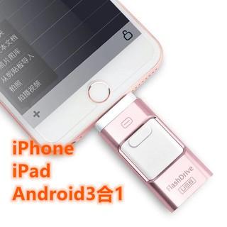 (現貨)適用於iPhone /  iPad /  Android的3合1 OTG閃存驅動器256GB Micro USB
