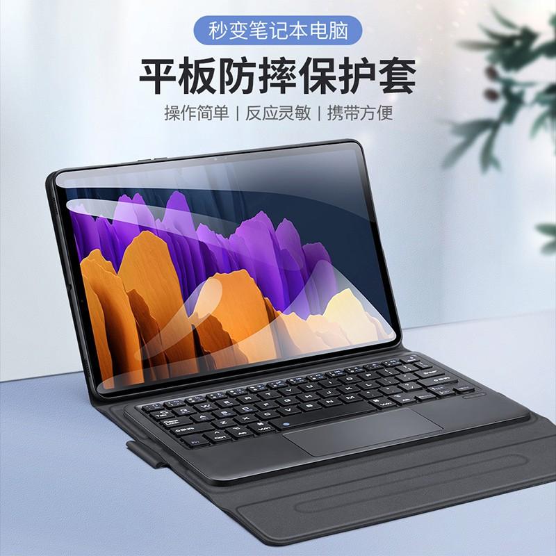 ☏▬2021新款藍牙鍵盤三星Galaxy Tab S7 FE/S7+12.4plus鍵盤保護套A7/s6 lite防摔平