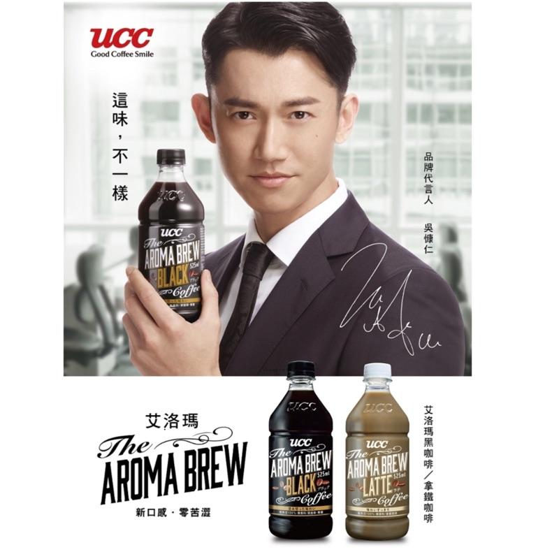 🔥免運🔥 [代購]UCC AROMA BREW艾洛瑪黑咖啡/艾洛瑪拿鐵咖啡(525mlx24入)